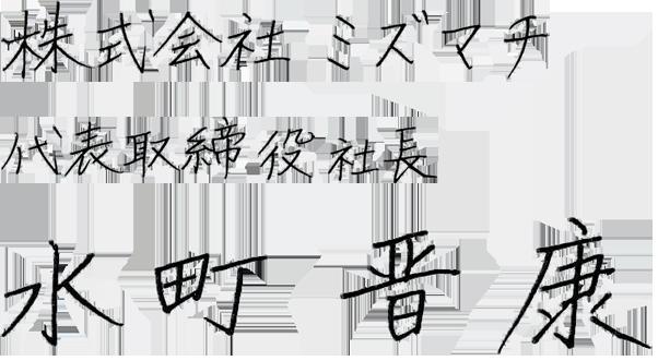株式会社ミズマチ 代表取締役 水町 晋康